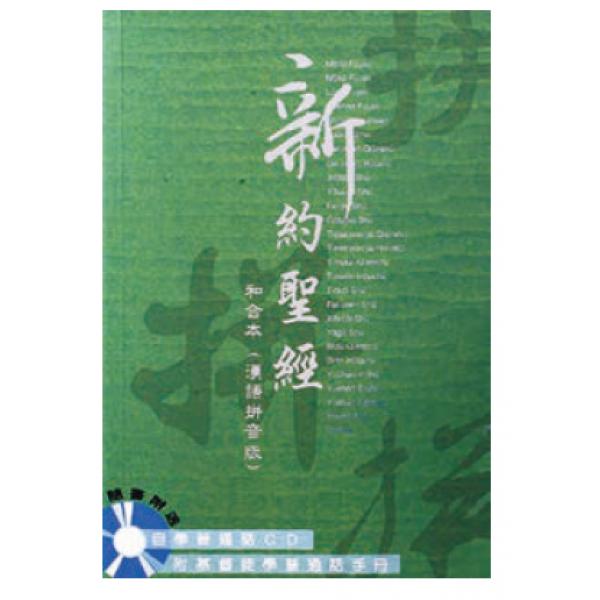 漢語拼音版