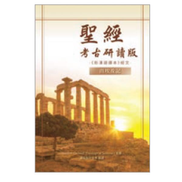 新漢語.考古研讀版